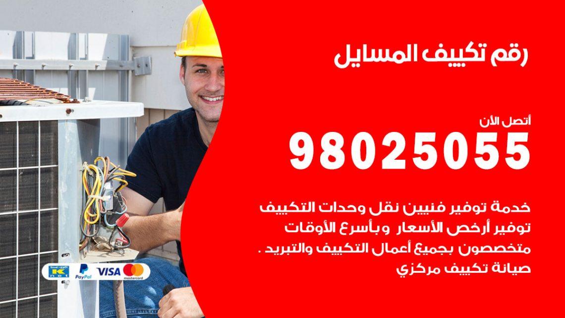 رقم متخصص تكييف المسايل / 98025055 /  رقم هاتف فني تكييف مركزي