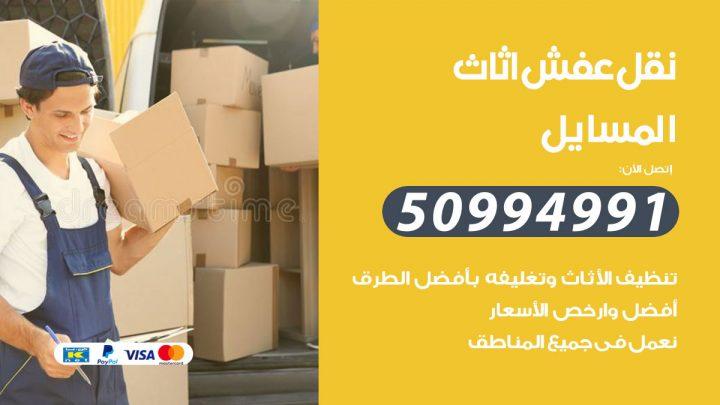 شركة نقل عفش المسايل / 50994991 / نقل عفش أثاث بالكويت