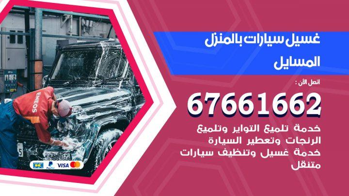 رقم غسيل سيارات المسايل / 67661662 / غسيل وتنظيف سيارات متنقل أمام المنزل
