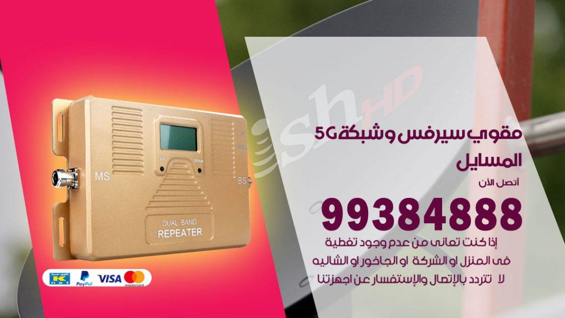 رقم مقوي شبكة 5g المسايل / 99384888 / مقوي سيرفس 5g
