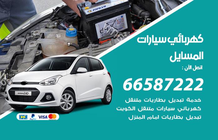 رقم كهربائي سيارات المسايل / 66587222 / خدمة تصليح كهرباء سيارات أمام المنزل