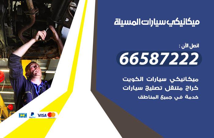 رقم ميكانيكي سيارات المسيلة / 66587222 / خدمة ميكانيكي سيارات متنقل