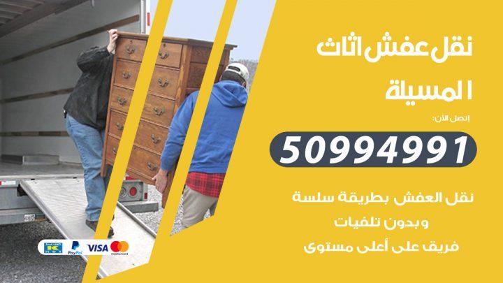 شركة نقل عفش المسيلة / 50994991 / نقل عفش أثاث بالكويت