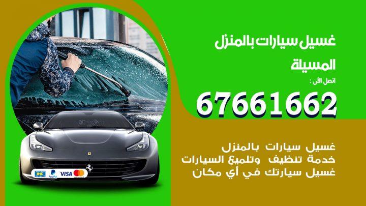 رقم غسيل سيارات المسيلة / 67661662 / غسيل وتنظيف سيارات متنقل أمام المنزل