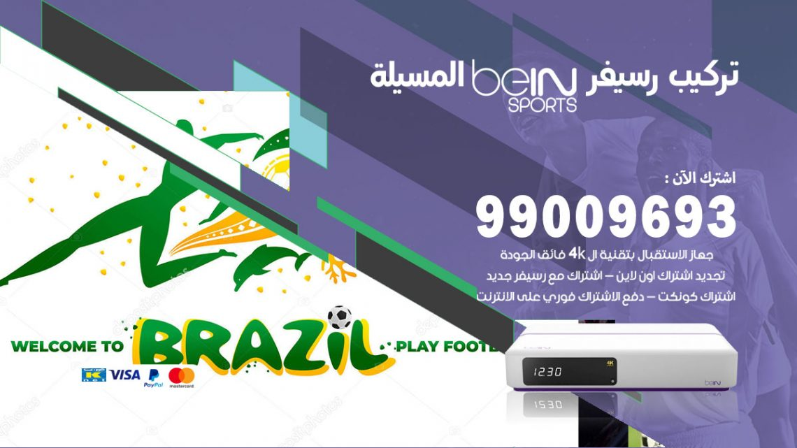 رسيفر بي ان سبورت المسيلة / 99009693  / تركيب رسيفر bein sport