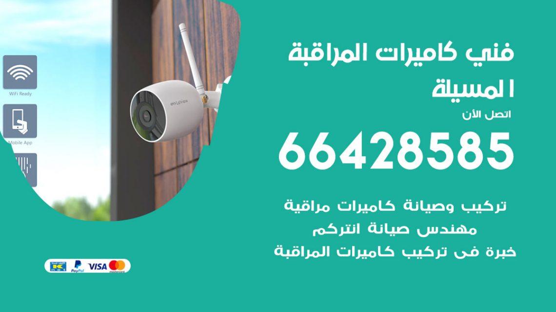 رقم فني كاميرات المسيلة / 66428585 / تركيب صيانة كاميرات مراقبة بدالات انتركم