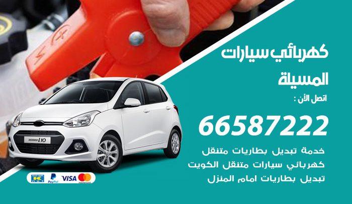 رقم كهربائي سيارات المسيلة / 66587222 / خدمة تصليح كهرباء سيارات أمام المنزل