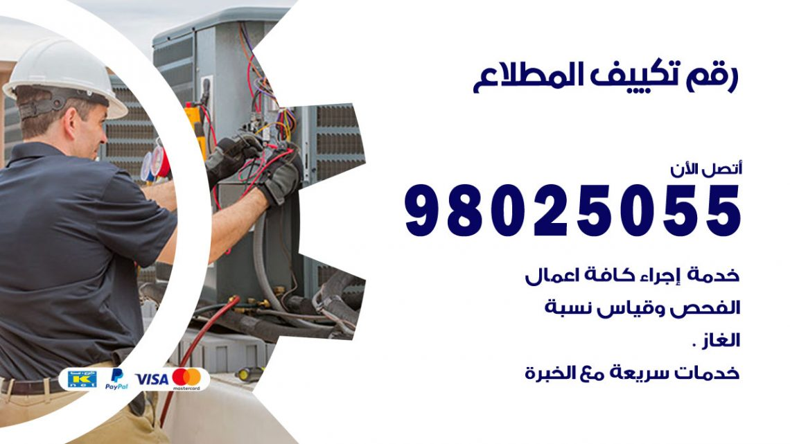 رقم متخصص تكييف المطلاع / 98025055 /  رقم هاتف فني تكييف مركزي