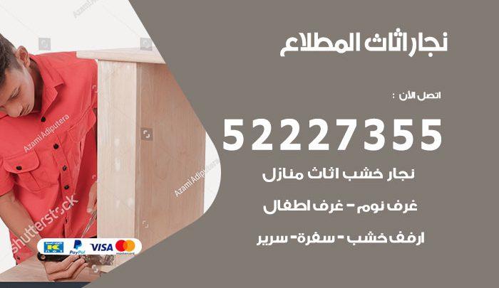 نجار المطلاع / 52227355 / نجار أثاث أبواب غرف نوم فتح اقفال الأبواب