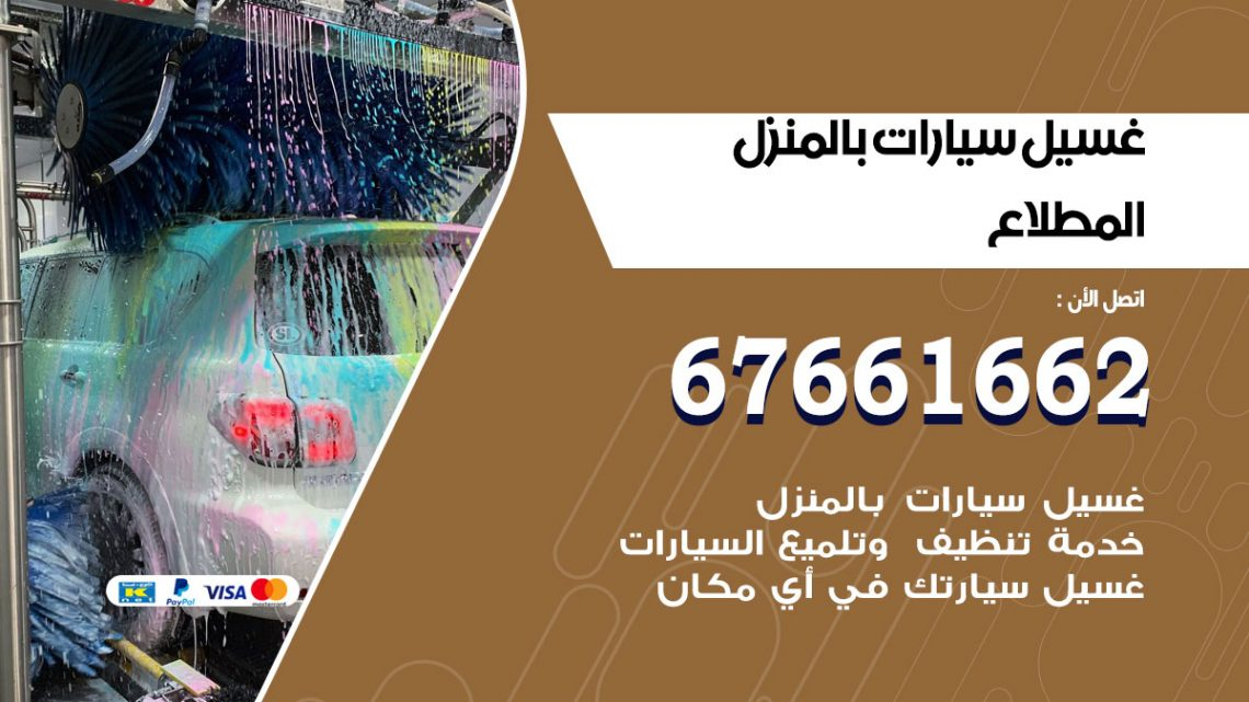 رقم غسيل سيارات المطلاع / 67661662 / غسيل وتنظيف سيارات متنقل أمام المنزل