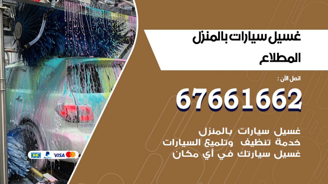 رقم غسيل سيارات المطلاع / 67661662 / غسيل وتنظيف سيارات متنقل أمام المنزل