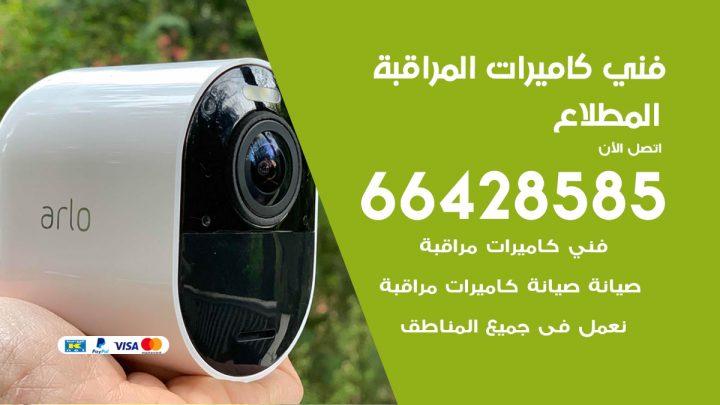 رقم فني كاميرات المطلاع / 66428585 / تركيب صيانة كاميرات مراقبة بدالات انتركم