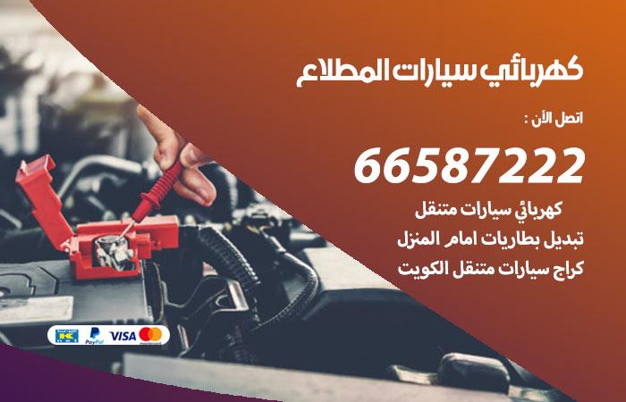 رقم كهربائي سيارات المطلاع / 66587222 / خدمة تصليح كهرباء سيارات أمام المنزل