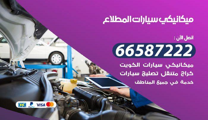 رقم ميكانيكي سيارات المطلاع / 66587222 / خدمة ميكانيكي سيارات متنقل