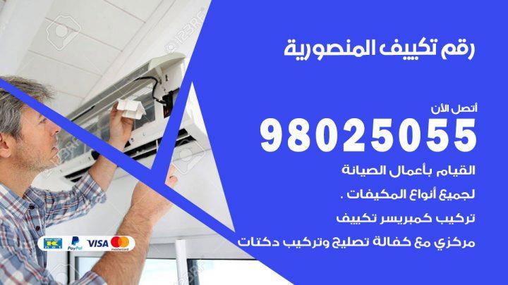 رقم متخصص تكييف المنصورية / 98025055 /  رقم هاتف فني تكييف مركزي
