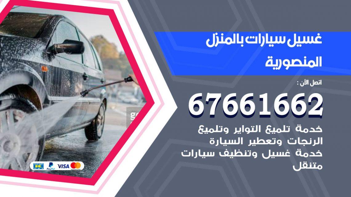 رقم غسيل سيارات المنصورية / 67661662 / غسيل وتنظيف سيارات متنقل أمام المنزل