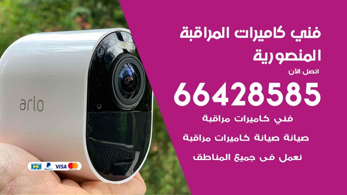 رقم فني كاميرات المنصورية / 66428585 / تركيب صيانة كاميرات مراقبة بدالات انتركم