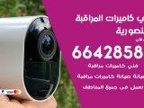 رقم فني كاميرات المنصورية