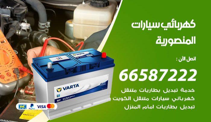 رقم كهربائي سيارات المنصورية / 66587222 / خدمة تصليح كهرباء سيارات أمام المنزل