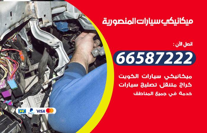 رقم ميكانيكي سيارات المنصورية / 66587222 / خدمة ميكانيكي سيارات متنقل