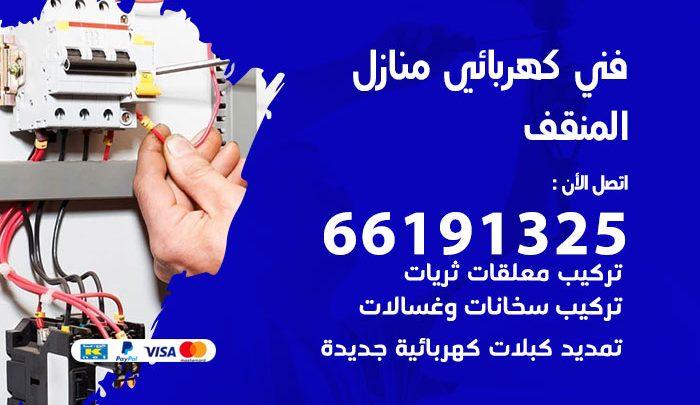 رقم كهربائي المنقف / 66191325 / فني كهربائي منازل 24 ساعة