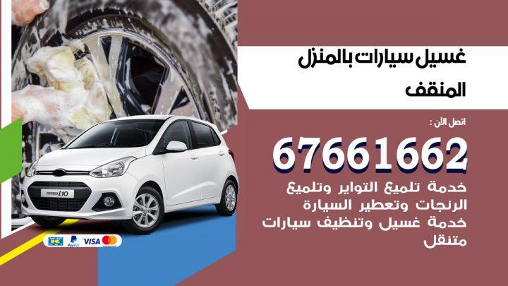 رقم غسيل سيارات المنقف / 67661662 / غسيل وتنظيف سيارات متنقل أمام المنزل