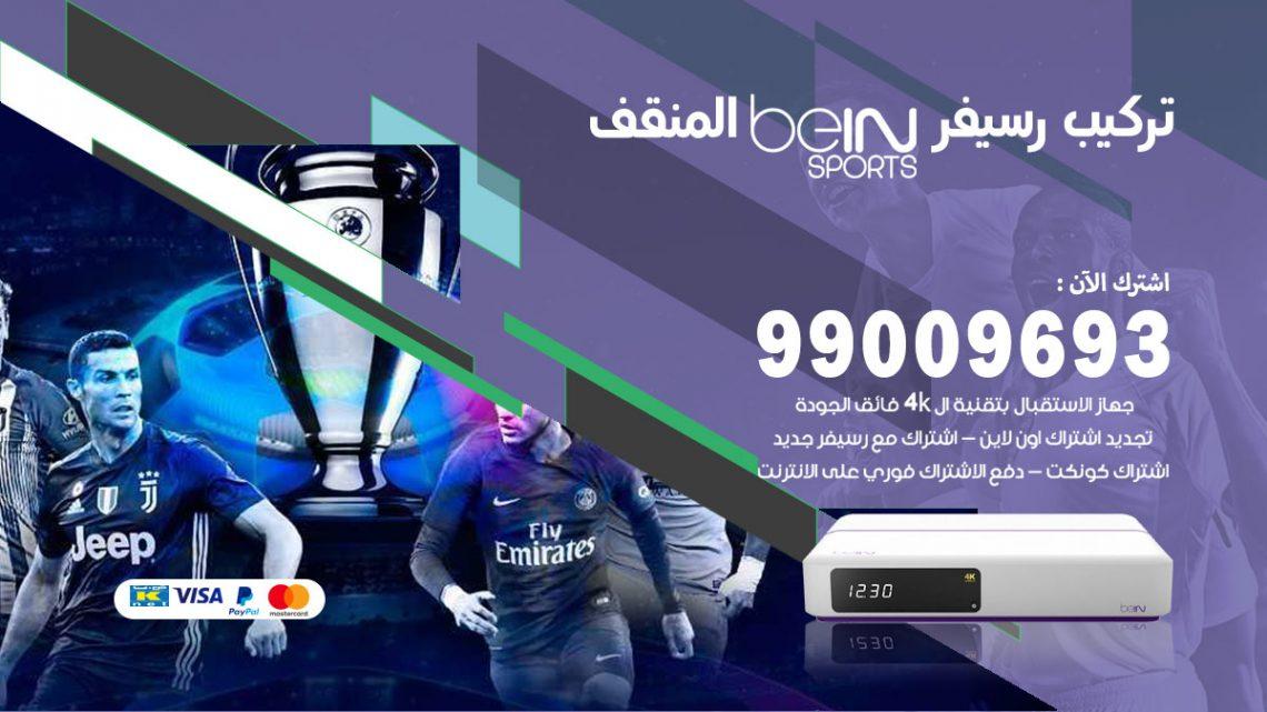 رسيفر بي ان سبورت المنقف / 99009693  / تركيب رسيفر bein sport