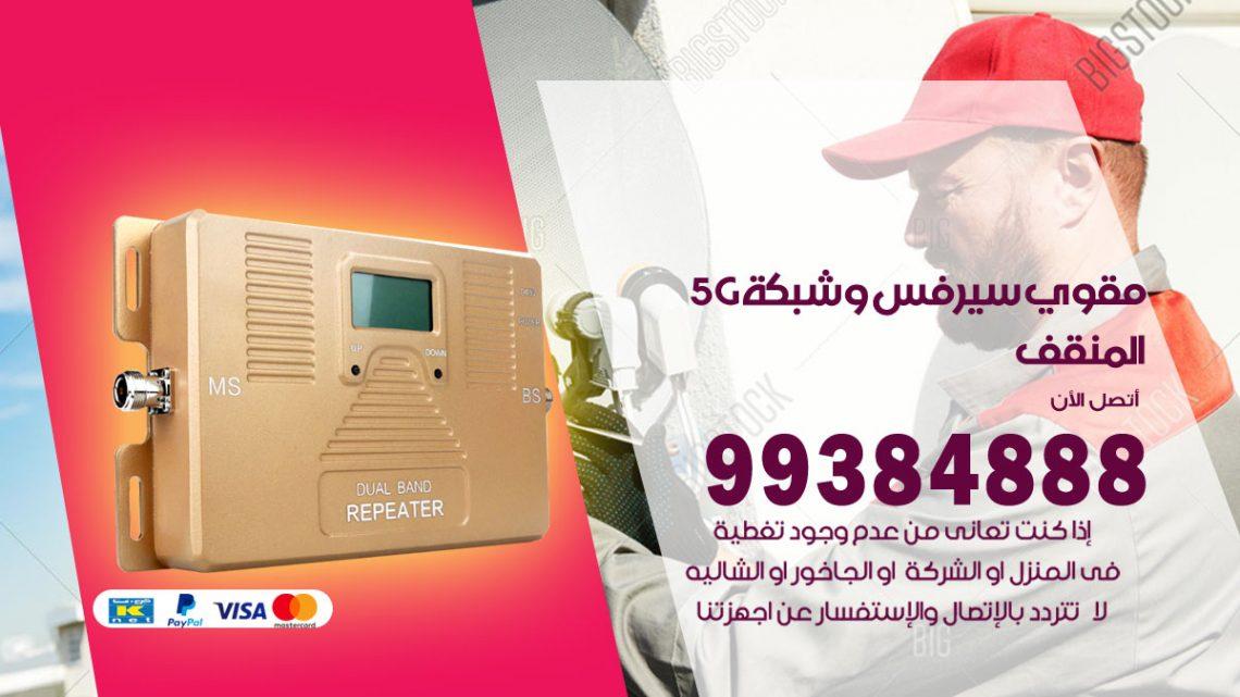 رقم مقوي شبكة 5g المنقف / 99384888 / مقوي سيرفس 5g