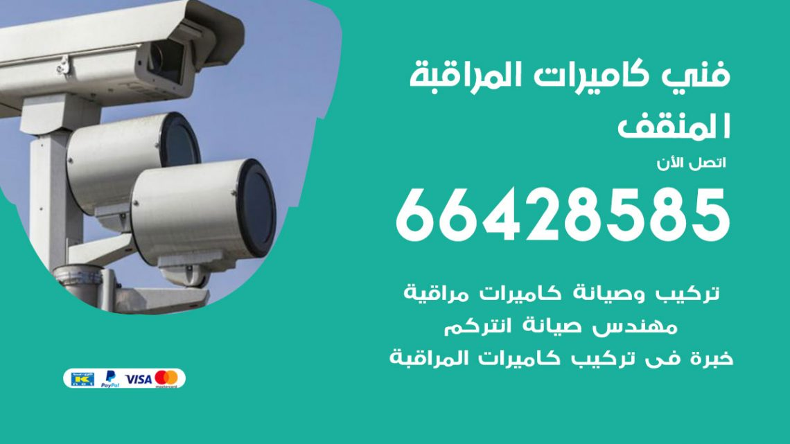 رقم فني كاميرات المنقف / 66428585 / تركيب صيانة كاميرات مراقبة بدالات انتركم