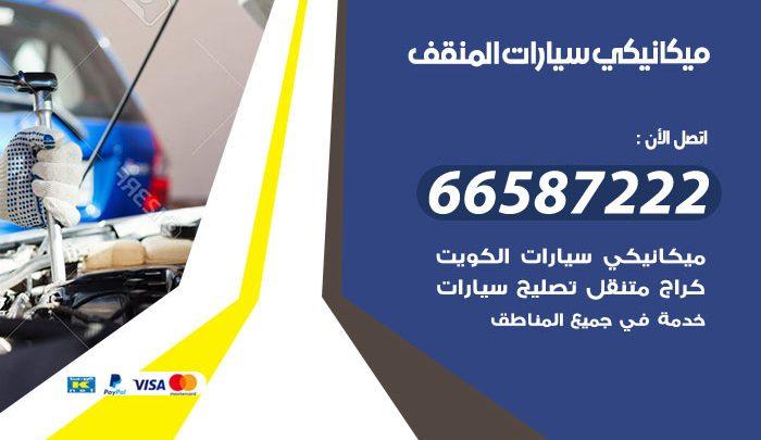رقم ميكانيكي سيارات المنقف / 66587222 / خدمة ميكانيكي سيارات متنقل