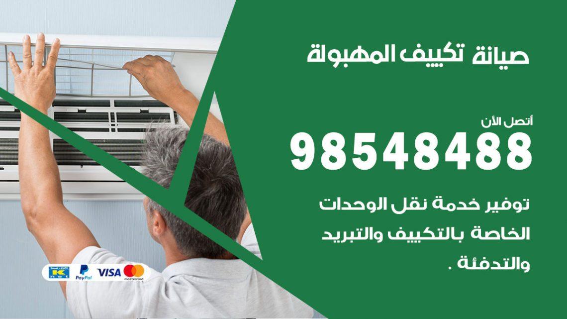 خدمة صيانة تكييف المهبولة / 98548488 / فني صيانة تكييف مركزي هندي باكستاني