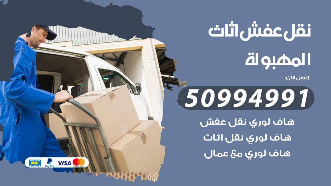 شركة نقل عفش المهبولة / 50994991 / نقل عفش أثاث بالكويت