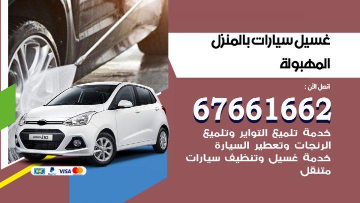 رقم غسيل سيارات المهبولة / 67661662 / غسيل وتنظيف سيارات متنقل أمام المنزل