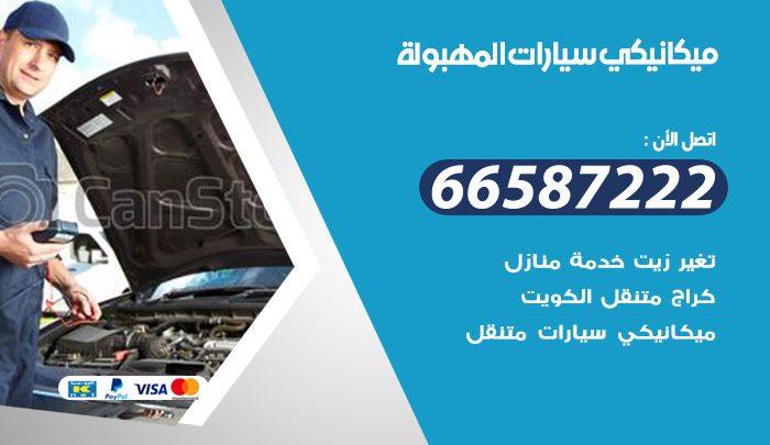 رقم ميكانيكي سيارات المهبولة / 66587222 / خدمة ميكانيكي سيارات متنقل