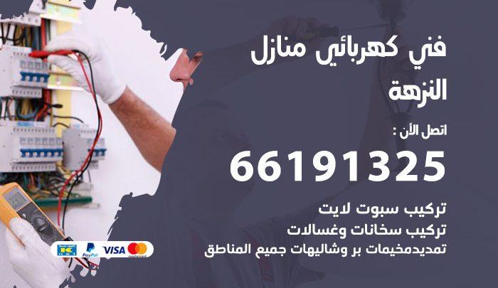 رقم كهربائي النزهة / 66191325 / فني كهربائي منازل 24 ساعة