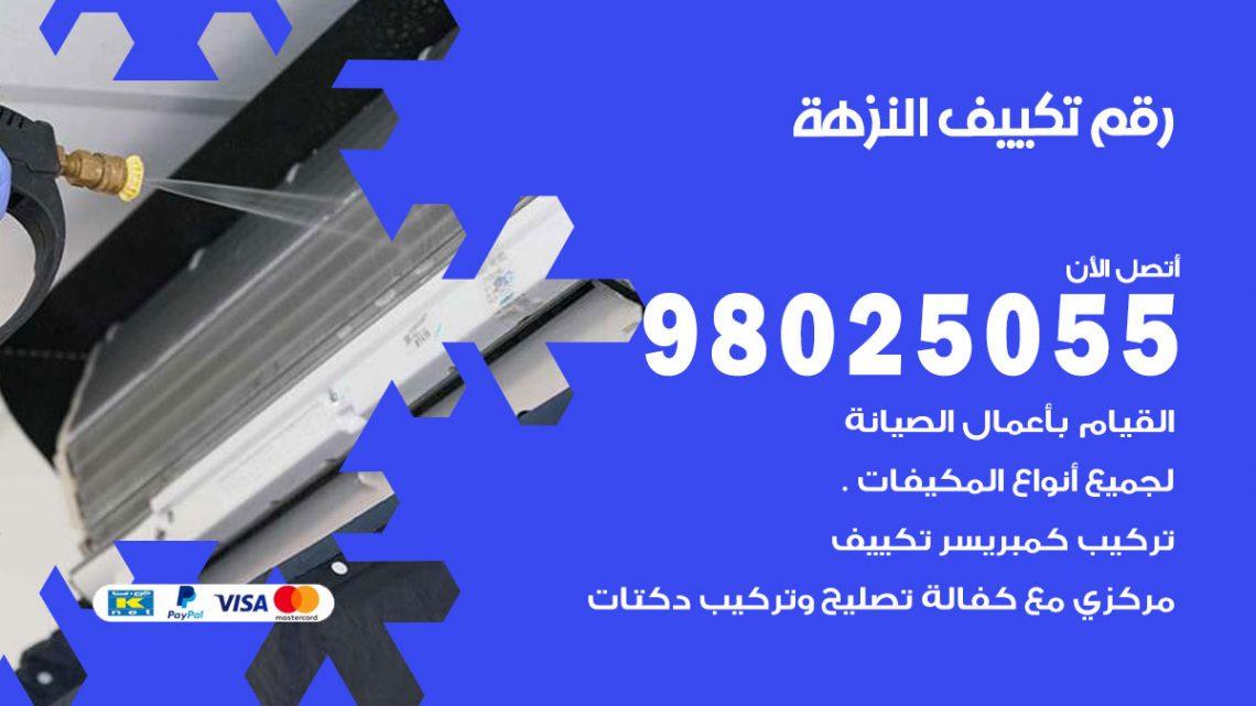 رقم متخصص تكييف النزهة / 98025055 /  رقم هاتف فني تكييف مركزي