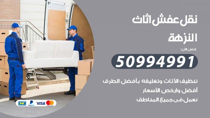 شركة نقل عفش النزهة / 50994991 / نقل عفش أثاث بالكويت
