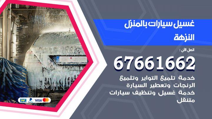 رقم غسيل سيارات النزهة / 67661662 / غسيل وتنظيف سيارات متنقل أمام المنزل