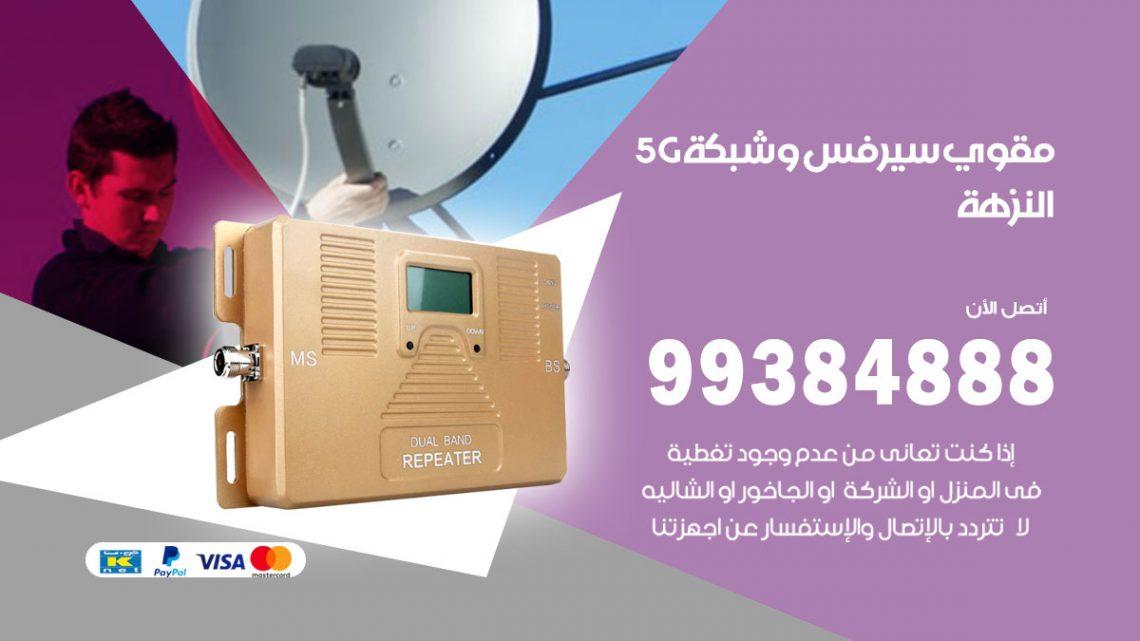 رقم مقوي شبكة 5g النزهة / 99384888 / مقوي سيرفس 5g
