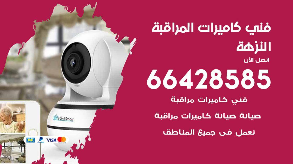 رقم فني كاميرات النزهة / 66428585 / تركيب صيانة كاميرات مراقبة بدالات انتركم