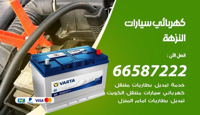 رقم كهربائي سيارات النزهة / 66587222 / خدمة تصليح كهرباء سيارات أمام المنزل