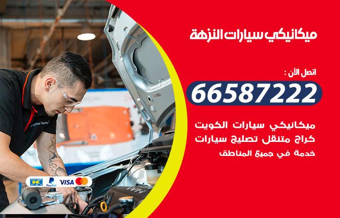 رقم ميكانيكي سيارات النزهة / 66587222 / خدمة ميكانيكي سيارات متنقل
