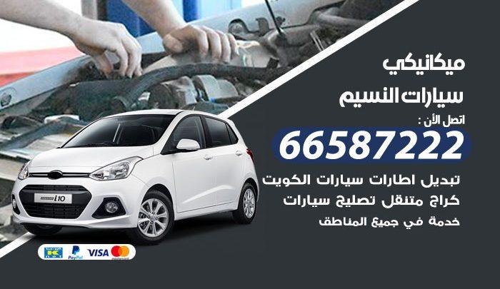 رقم ميكانيكي سيارات النسيم / 66587222 / خدمة ميكانيكي سيارات متنقل