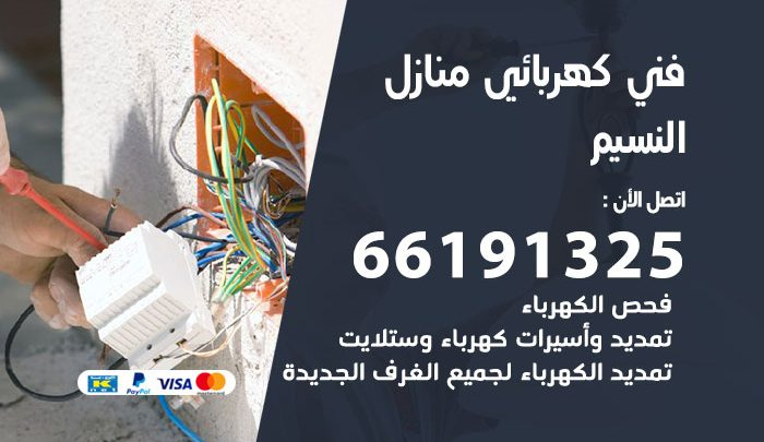رقم كهربائي النسيم / 66191325 / فني كهربائي منازل 24 ساعة