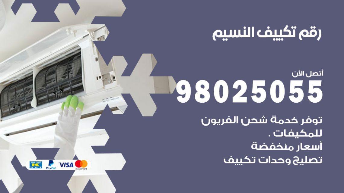 رقم متخصص تكييف النسيم / 98025055 /  رقم هاتف فني تكييف مركزي