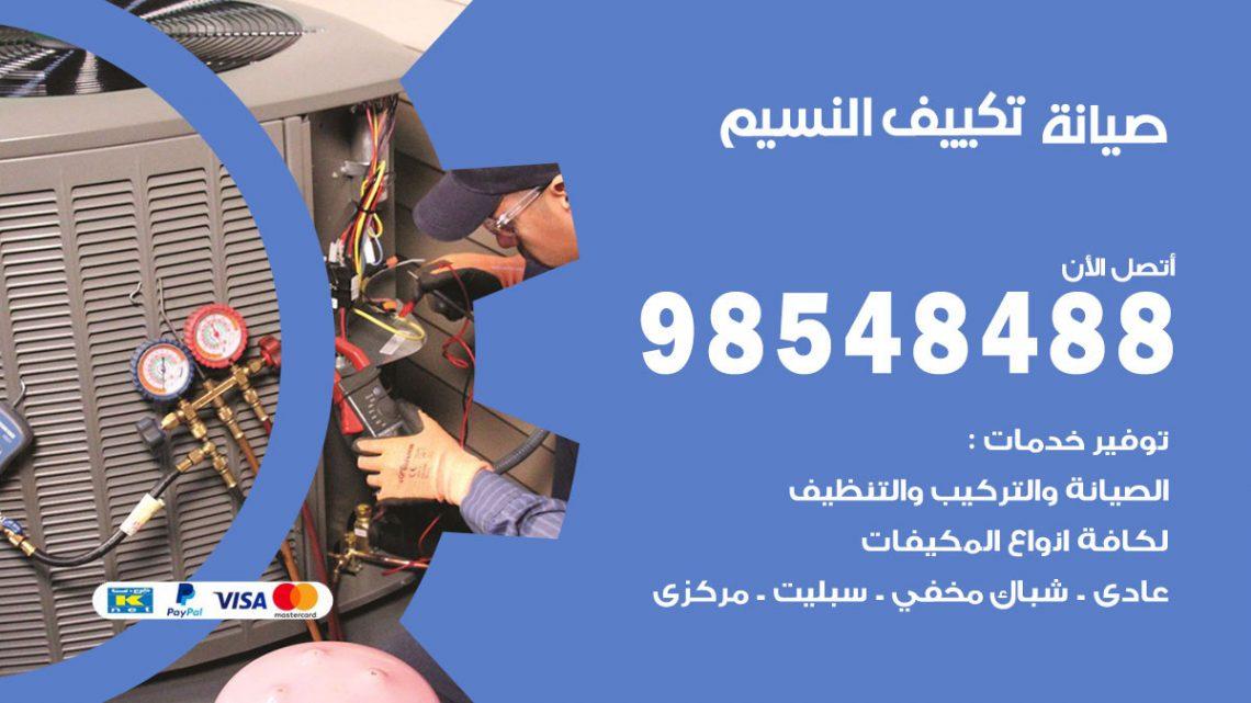 خدمة صيانة تكييف النسيم / 98548488 / فني صيانة تكييف مركزي هندي باكستاني