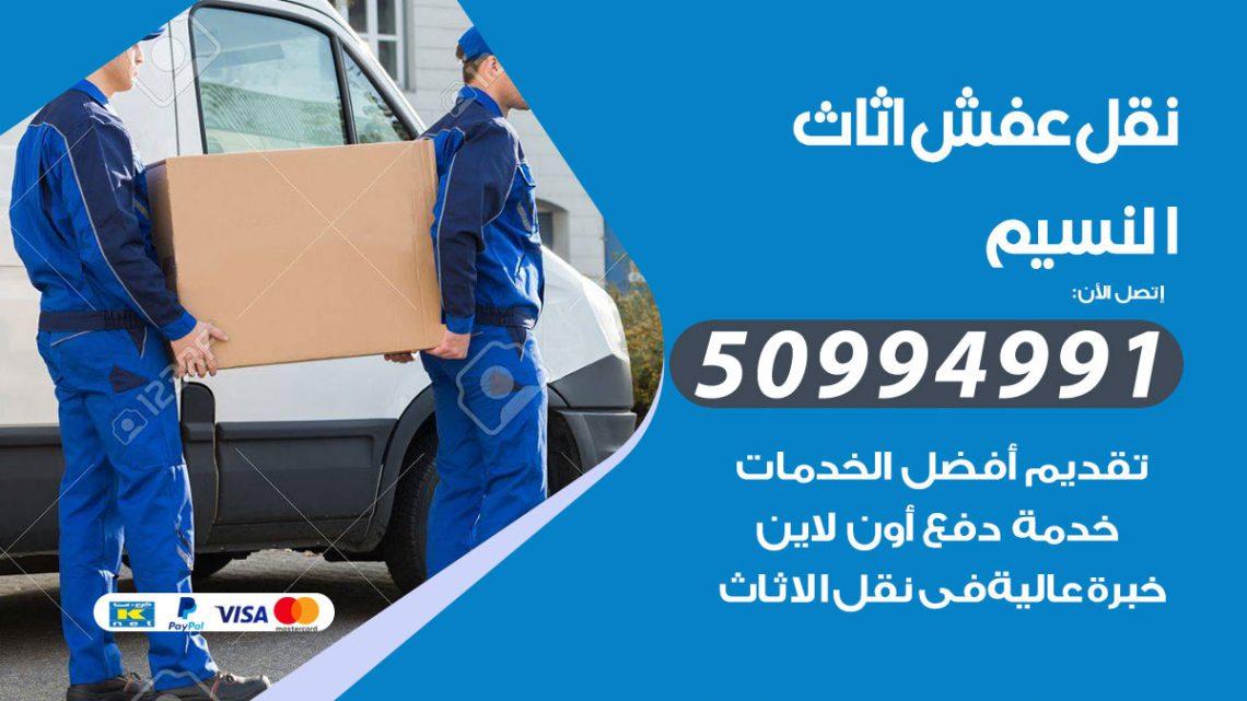 شركة نقل عفش النسيم / 50994991 / نقل عفش أثاث بالكويت