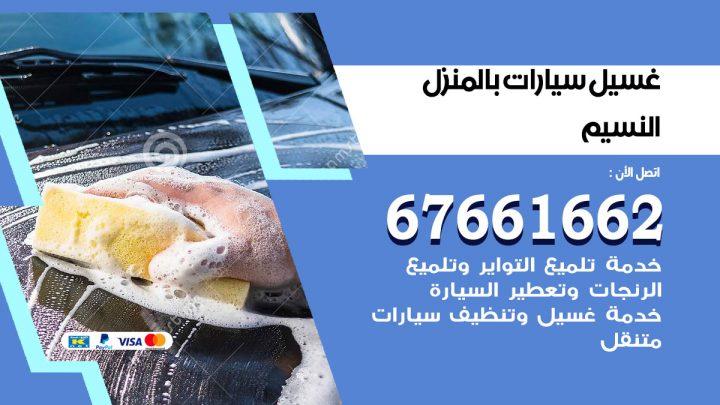 رقم غسيل سيارات النسيم / 67661662 / غسيل وتنظيف سيارات متنقل أمام المنزل