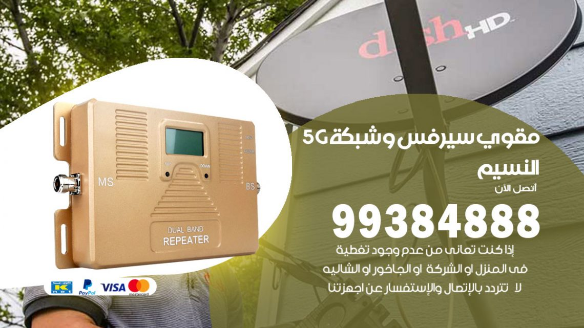 رقم مقوي شبكة 5g النسيم / 99384888 / مقوي سيرفس 5g