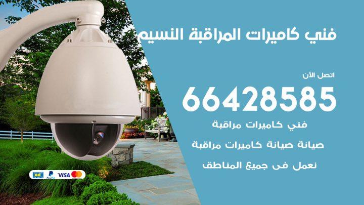 رقم فني كاميرات النسيم / 66428585 / تركيب صيانة كاميرات مراقبة بدالات انتركم